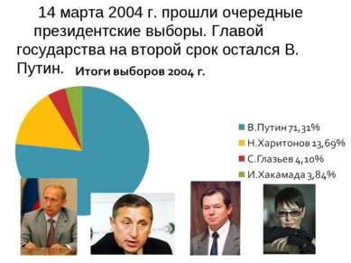 14 марта 2004 г. прошли очередные президентские выборы. Главой государства на...