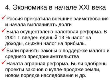 4. Экономика в начале XXI века Россия прекратила внешние заимствования и нача...