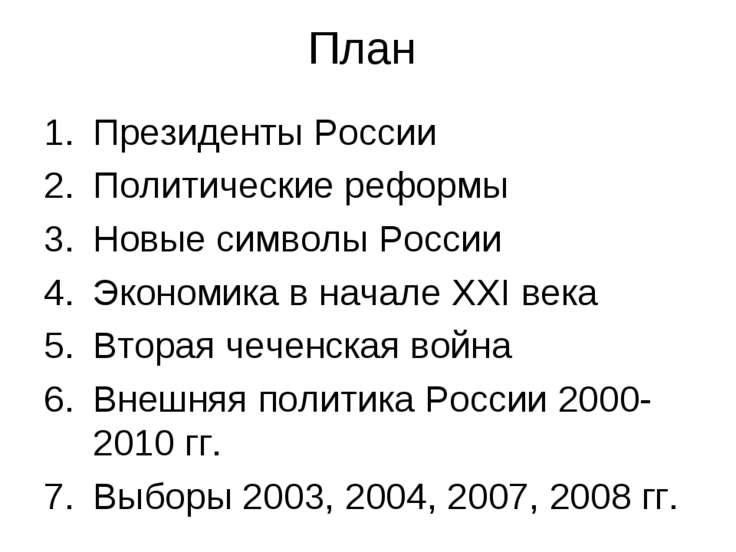 План Президенты России Политические реформы Новые символы России Экономика в ...