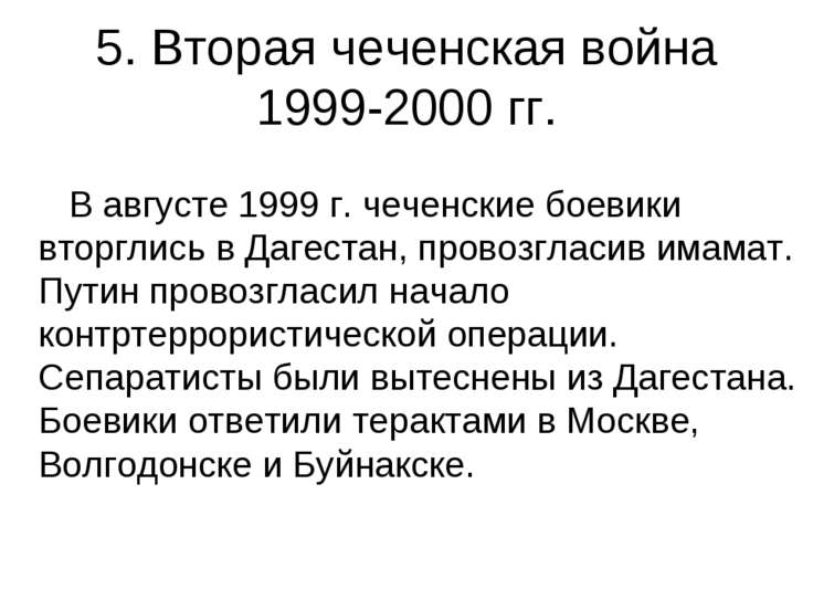 5. Вторая чеченская война 1999-2000 гг. В августе 1999 г. чеченские боевики в...