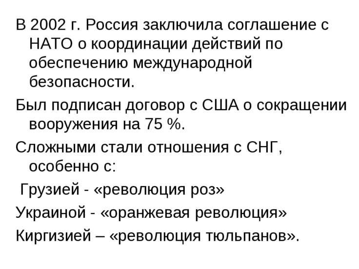 В 2002 г. Россия заключила соглашение с НАТО о координации действий по обеспе...