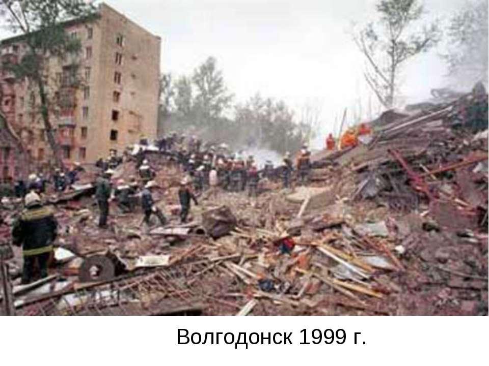 Волгодонск 1999 г.