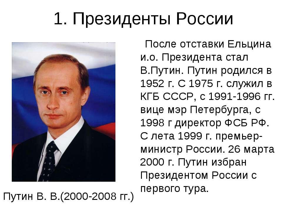 1. Президенты России После отставки Ельцина и.о. Президента стал В.Путин. Пут...