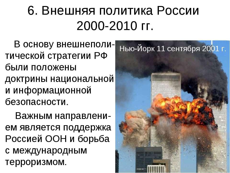 6. Внешняя политика России 2000-2010 гг. В основу внешнеполи-тической стратег...