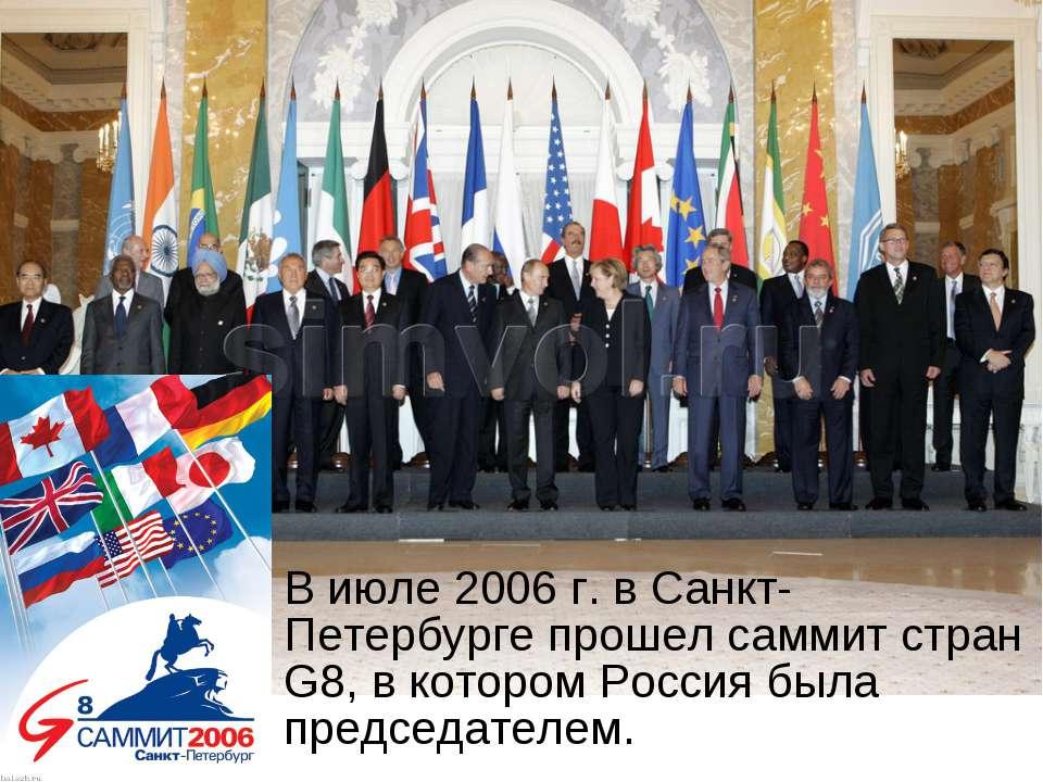 В июле 2006 г. в Санкт-Петербурге прошел саммит стран G8, в котором Россия бы...