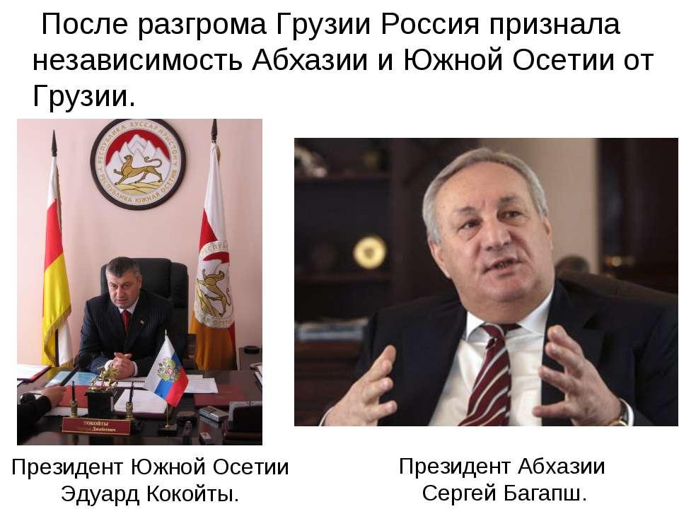 После разгрома Грузии Россия признала независимость Абхазии и Южной Осетии от...
