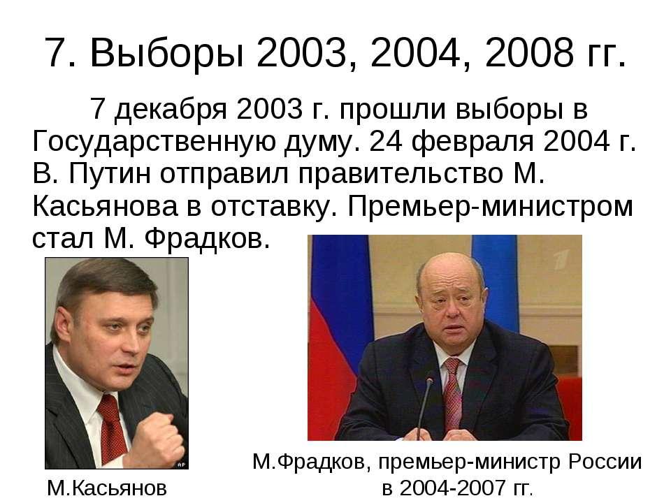 7. Выборы 2003, 2004, 2008 гг. 7 декабря 2003 г. прошли выборы в Государствен...