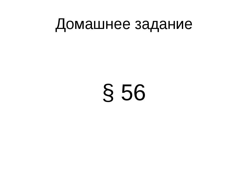 Домашнее задание § 56