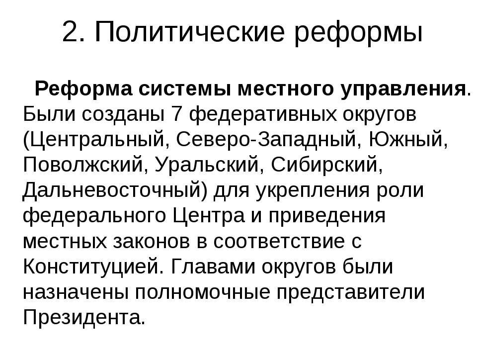 2. Политические реформы Реформа системы местного управления. Были созданы 7 ф...