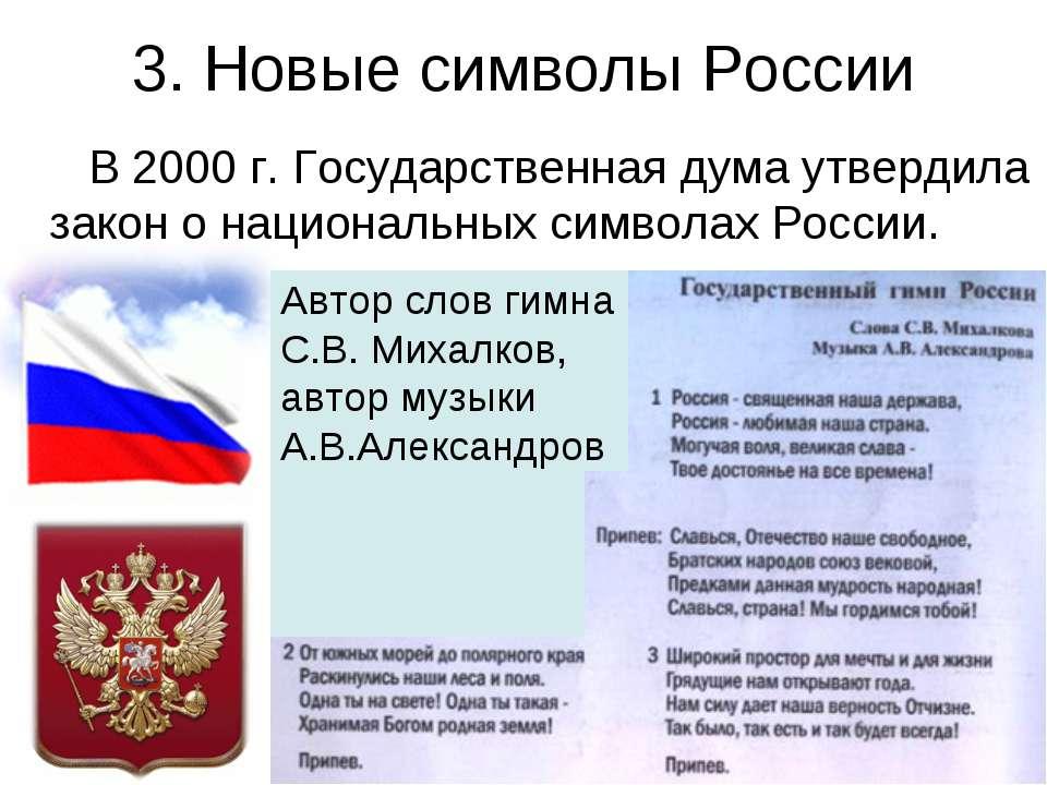 3. Новые символы России В 2000 г. Государственная дума утвердила закон о наци...