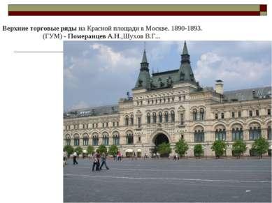 Верхние торговые ряды на Красной площади в Москве. 1890-1893. (ГУМ) - Померан...