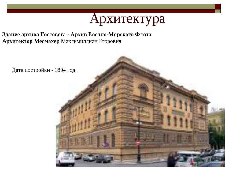 Архитектура Здание архива Госсовета - Архив Военно-Морского Флота Архитектор ...