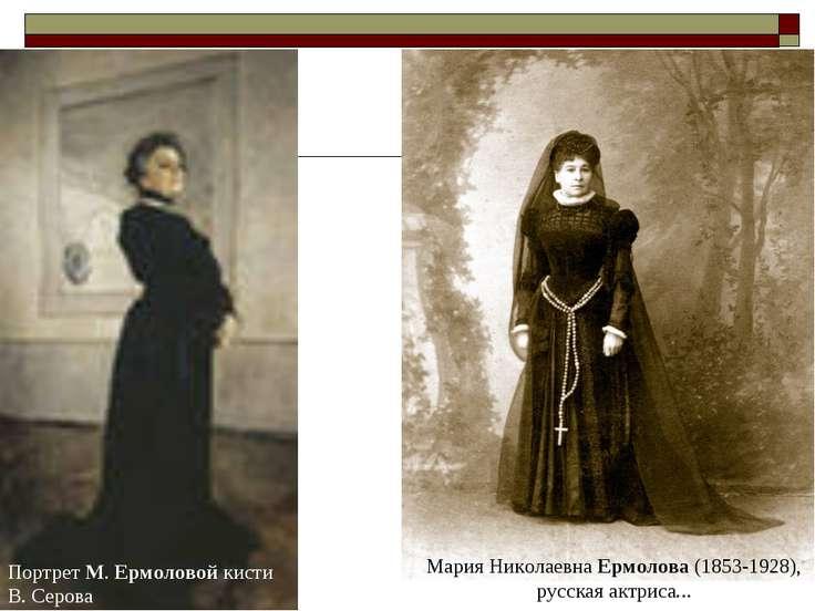 Портрет М. Ермоловой кисти В. Серова Мария Николаевна Ермолова (1853-1928), р...