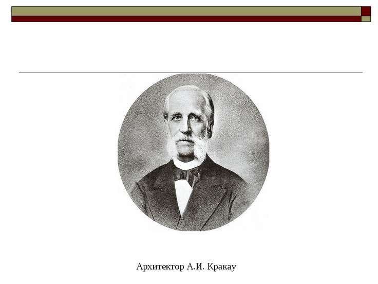 Архитектор А.И. Кракау
