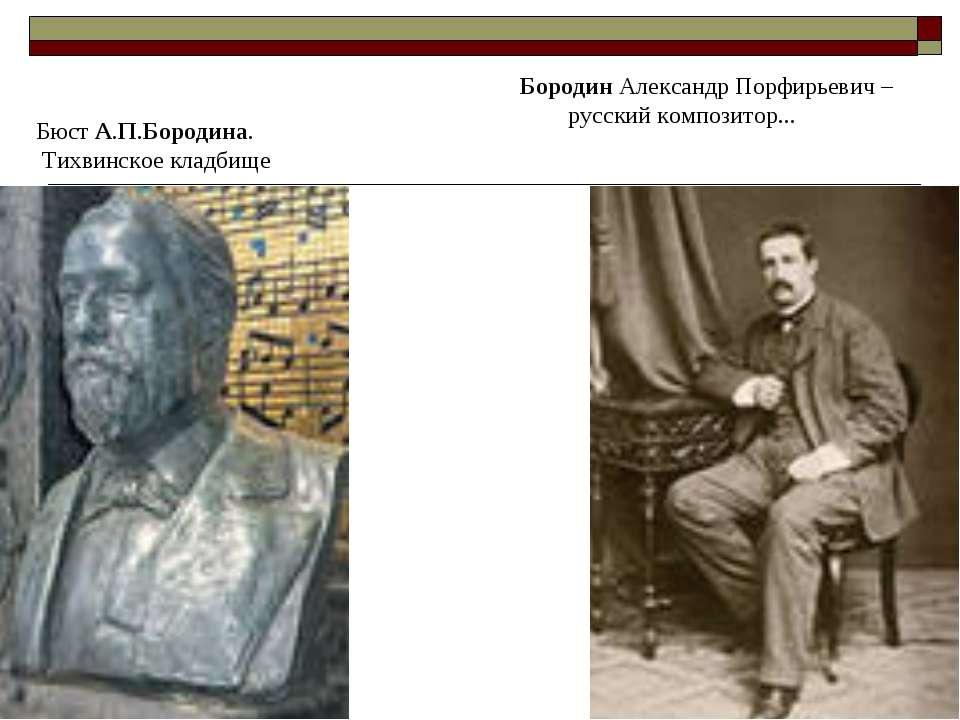 Бородин Александр Порфирьевич – русский композитор... Бюст А.П.Бородина. Тихв...