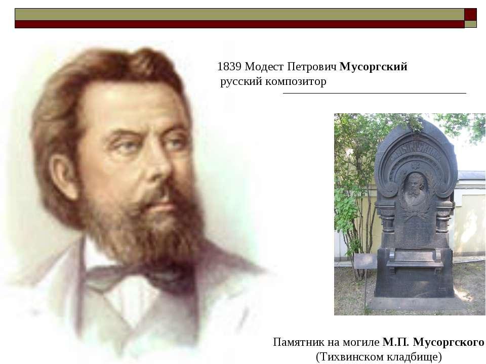 1839 Модест Петрович Мусоргский русский композитор Памятник на могиле М.П. Му...