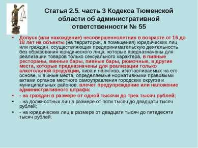 Статья 2.5. часть 3 Кодекса Тюменской области об административной ответственн...