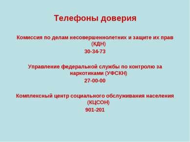 Телефоны доверия Комиссия по делам несовершеннолетних и защите их прав (КДН) ...
