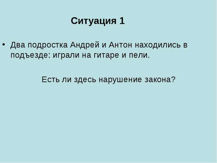 Ситуация 1 Два подростка Андрей и Антон находились в подъезде: играли на гита...