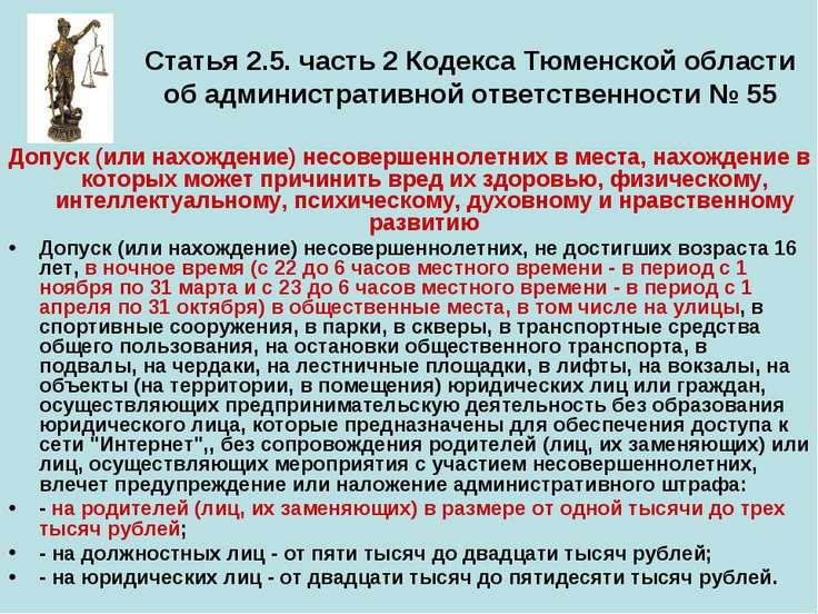 Статья 2.5. часть 2 Кодекса Тюменской области об административной ответственн...
