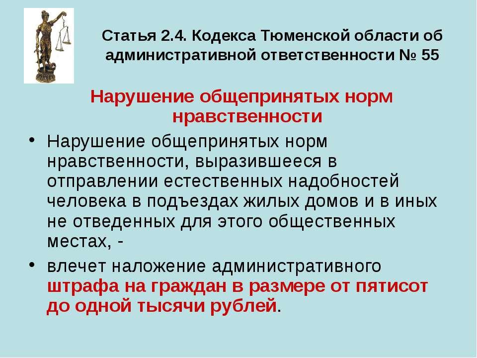 Статья 2.4. Кодекса Тюменской области об административной ответственности № 5...