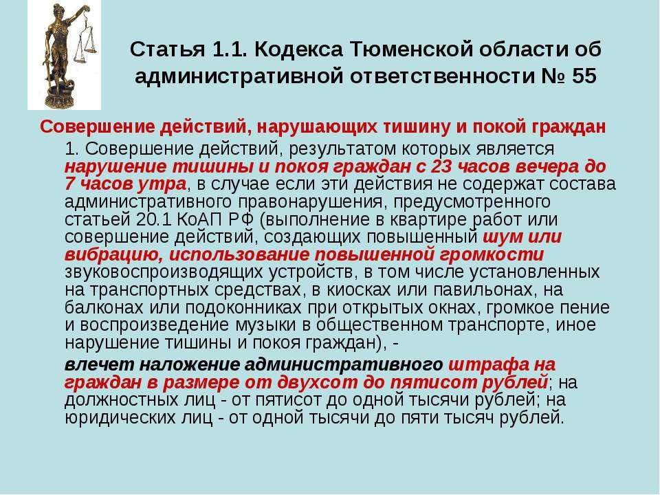 Статья 1.1. Кодекса Тюменской области об административной ответственности № 5...