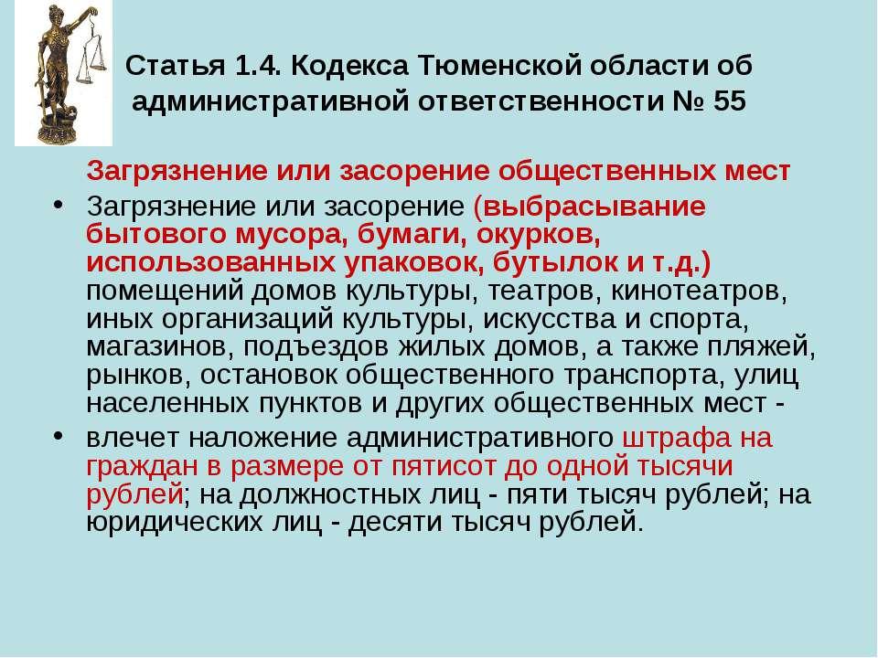 Статья 1.4. Кодекса Тюменской области об административной ответственности № 5...