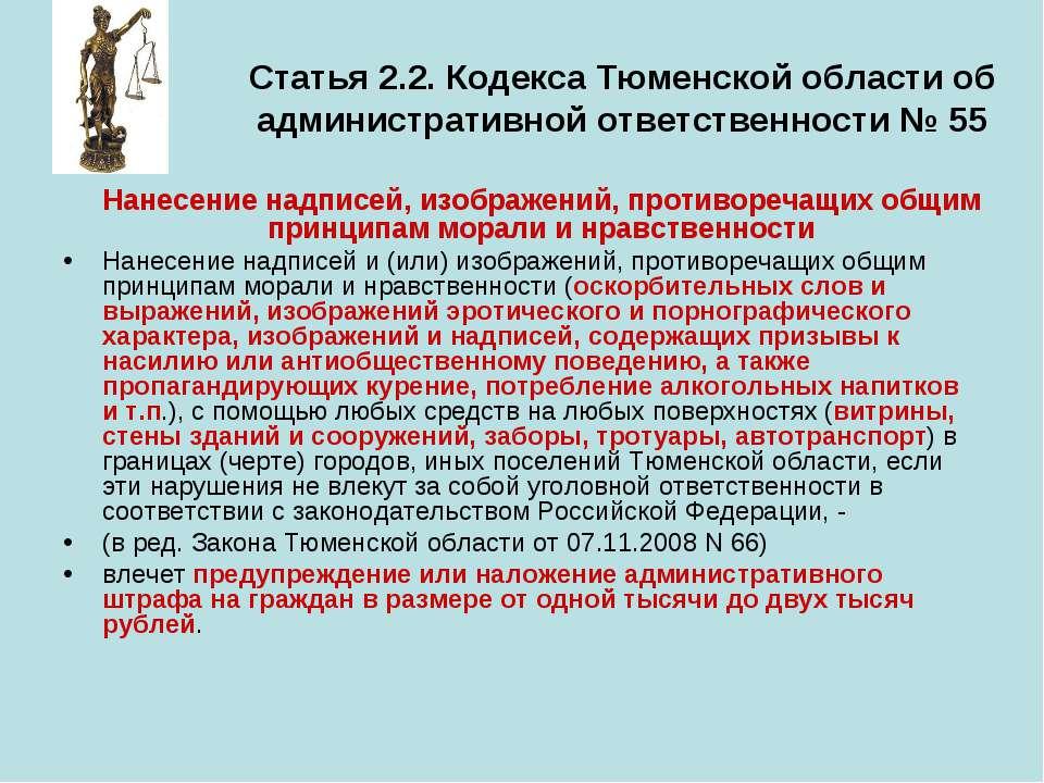 Статья 2.2. Кодекса Тюменской области об административной ответственности № 5...