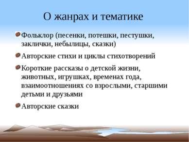 О жанрах и тематике Фольклор (песенки, потешки, пестушки, заклички, небылицы,...