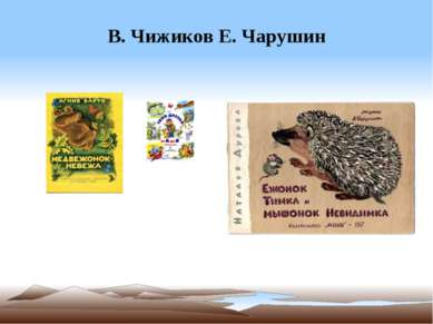 В. Чижиков Е. Чарушин