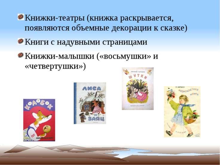 Книжки-театры (книжка раскрывается, появляются объемные декорации к сказке) К...