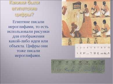Египтяне писали иероглифами, то есть использовали рисунки для отображения как...