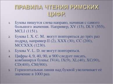 Буквы пишутся слева направо, начиная с самого большого значения. Например, XV...
