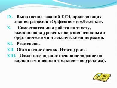 Выполнение заданий ЕГЭ, проверяющих знания разделов «Орфоэпия» и «Лексика». С...