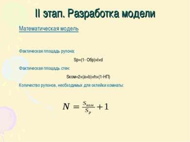 II этап. Разработка модели Математическая модель Фактическая площадь рулона: ...