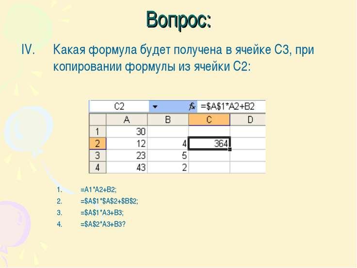 Вопрос: Какая формула будет получена в ячейке С3, при копировании формулы из ...