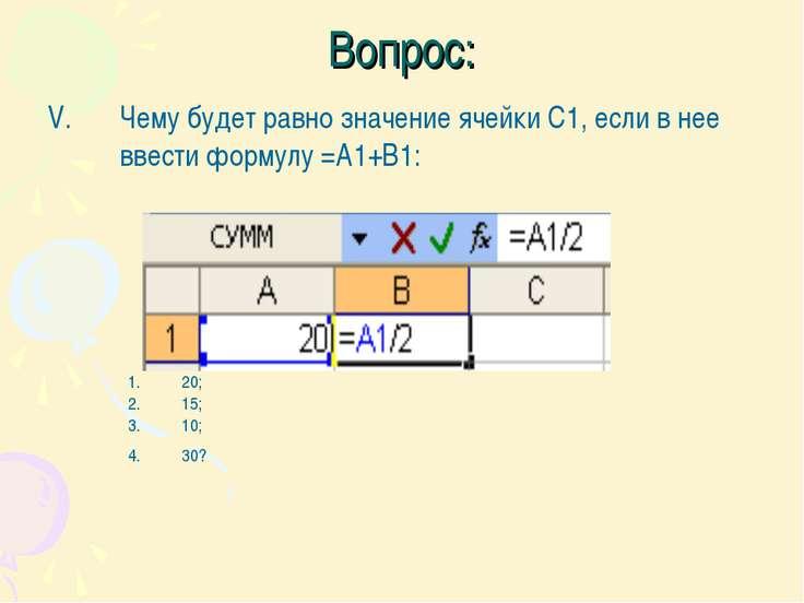 Вопрос: Чему будет равно значение ячейки С1, если в нее ввести формулу =А1+B1...