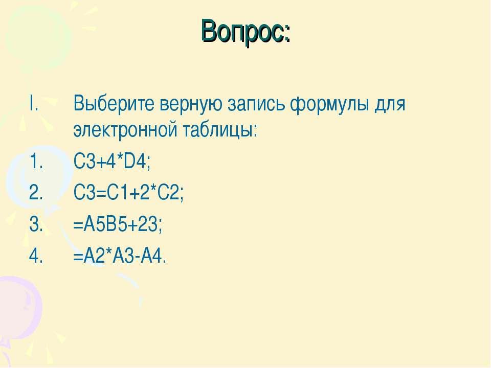 Вопрос: Выберите верную запись формулы для электронной таблицы: C3+4*D4; C3=C...