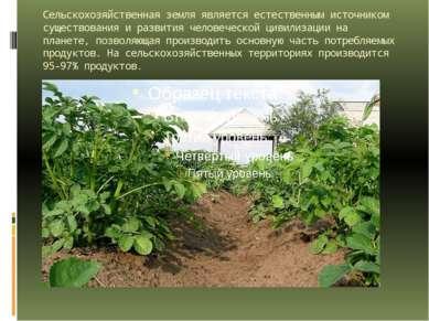 Сельскохозяйственная земля является естественным источником существования и р...