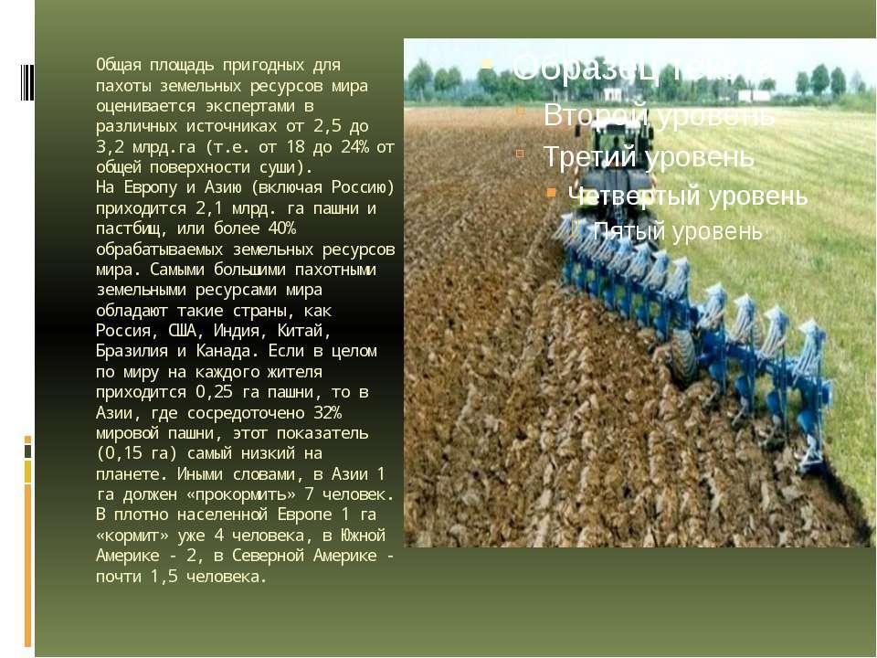 Общая площадь пригодных для пахоты земельных ресурсов мира оценивается экспер...