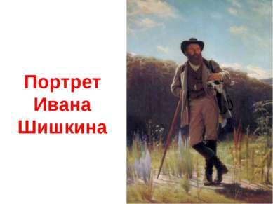 Портрет Ивана Шишкина