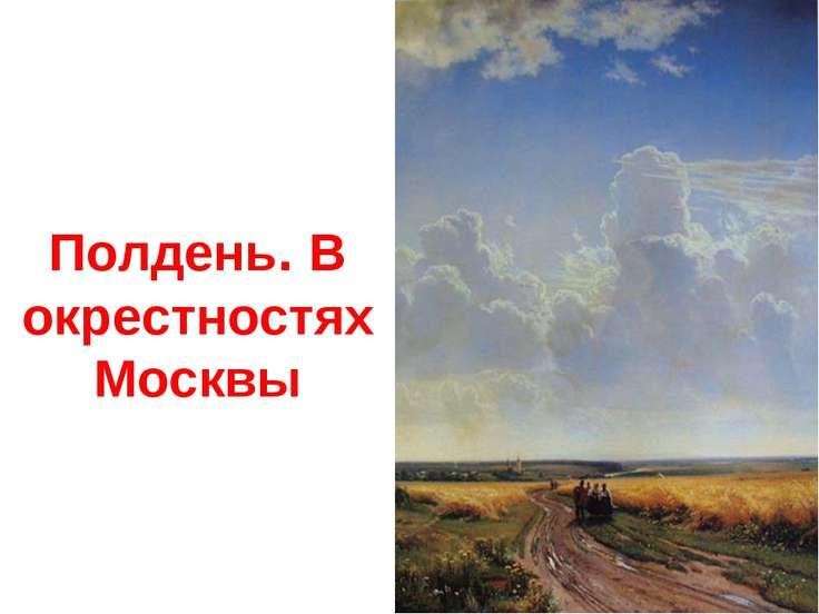 Полдень. В окрестностях Москвы
