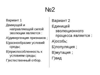 №2 Вариант 1 Движущей и направляющей силой эволюции является : А)дивергенция ...