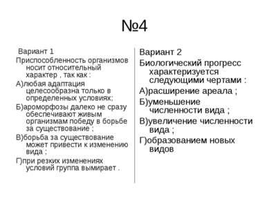 №4 Вариант 1 Приспособленность организмов носит относительный характер , так ...
