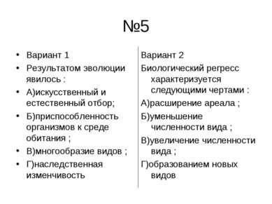 №5 Вариант 1 Результатом эволюции явилось : А)искусственный и естественный от...