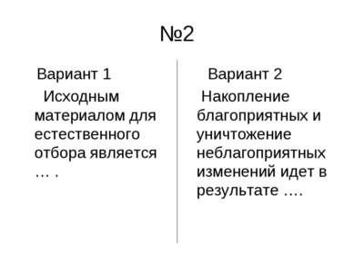 №2 Вариант 1 Исходным материалом для естественного отбора является … . Вариан...