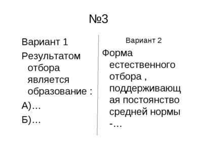 №3 Вариант 1 Результатом отбора является образование : А)… Б)… Вариант 2 Форм...