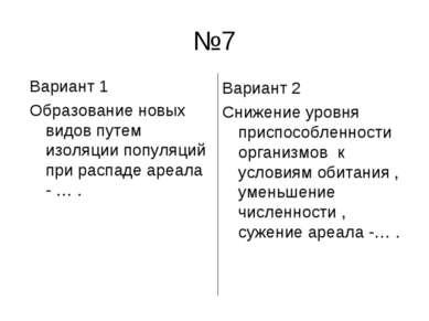 №7 Вариант 1 Образование новых видов путем изоляции популяций при распаде аре...