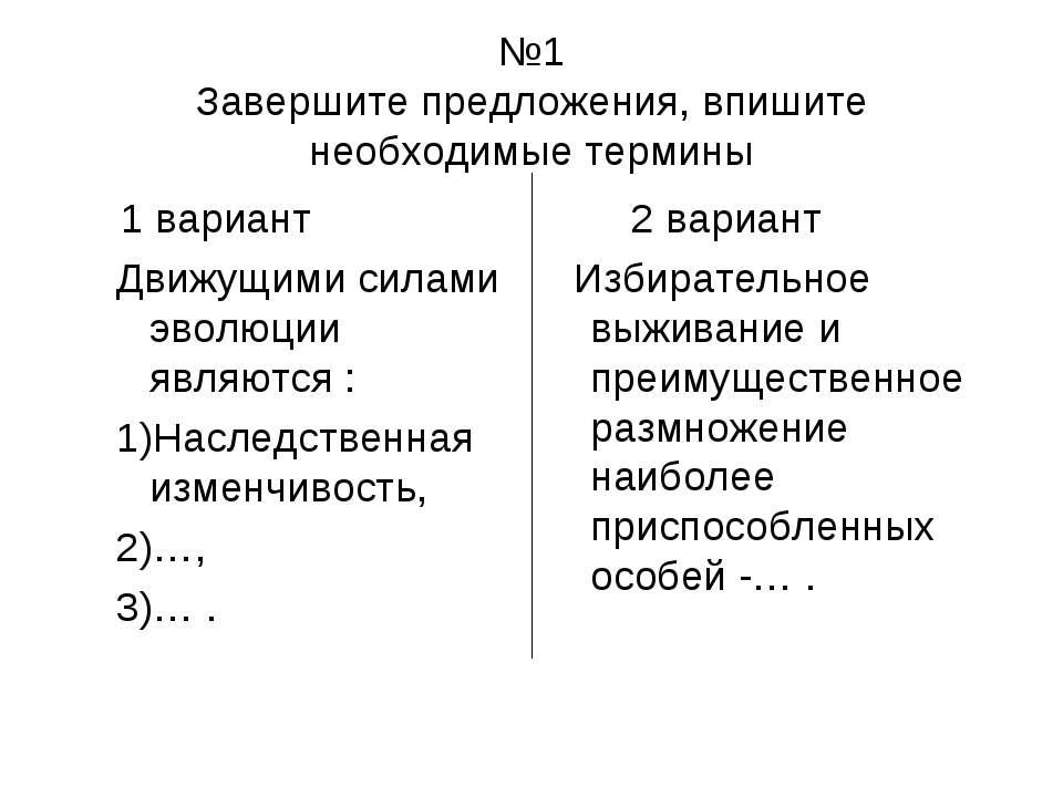 №1 Завершите предложения, впишите необходимые термины 1 вариант Движущими сил...