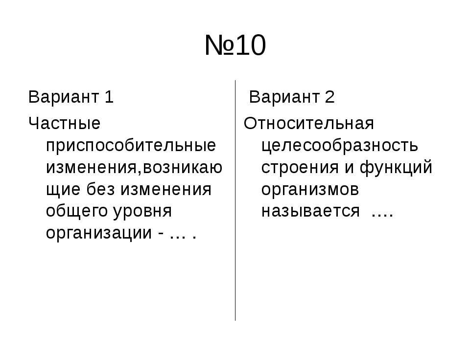 №10 Вариант 1 Частные приспособительные изменения,возникающие без изменения о...